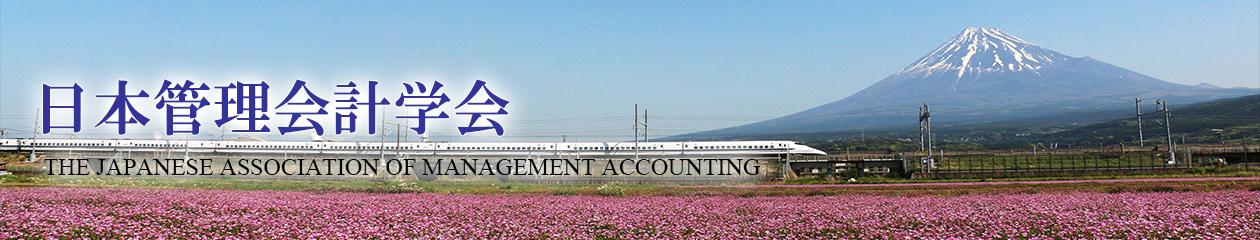 日本管理会計学会